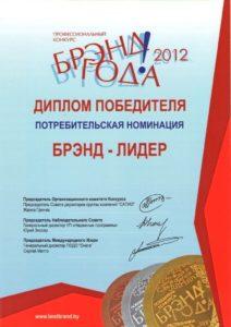 brend_goda_2012_keramin_plitka