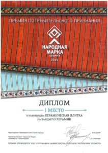 narodnaya_marka_2015